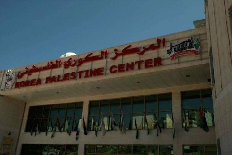 2013 대안성지순례 단체방문 - Korea Palestine Center