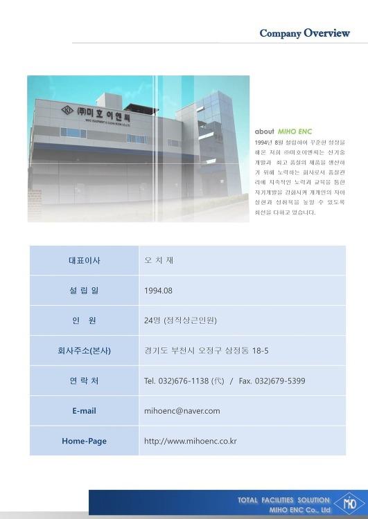 미호이엔씨 회사소개 및 연혁