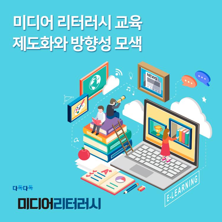 한국언론학회 정기학술대회 미디어교육 세션