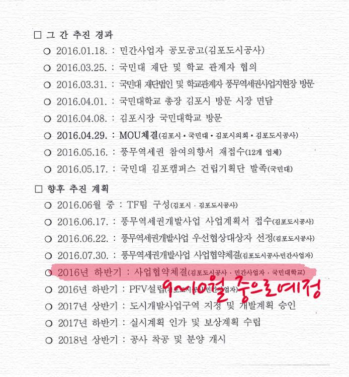 [8月]김포캠퍼스 건립기획단, 깜깜이 운영 중