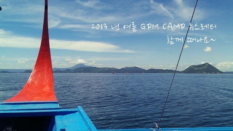 2013년 여름 GPM CAMP 뉴스레터