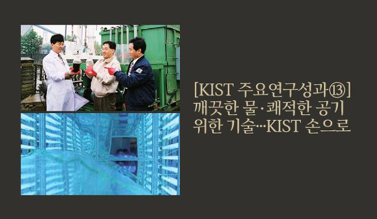 [KIST 주요연구성과⑬] 깨끗한 물·쾌적한 공기  위한 기술…KIST 손으로