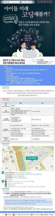 SW교육 의무화 대비, 국회토론회 개최