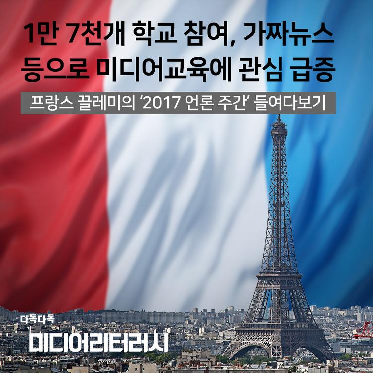 프랑스 끌레미의 '2017 언론 주간' 들여다보기