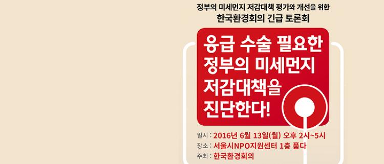 정부의 미세먼지 저감대책 평가와 개선을 위한 한국환경회의 긴급 토론회
