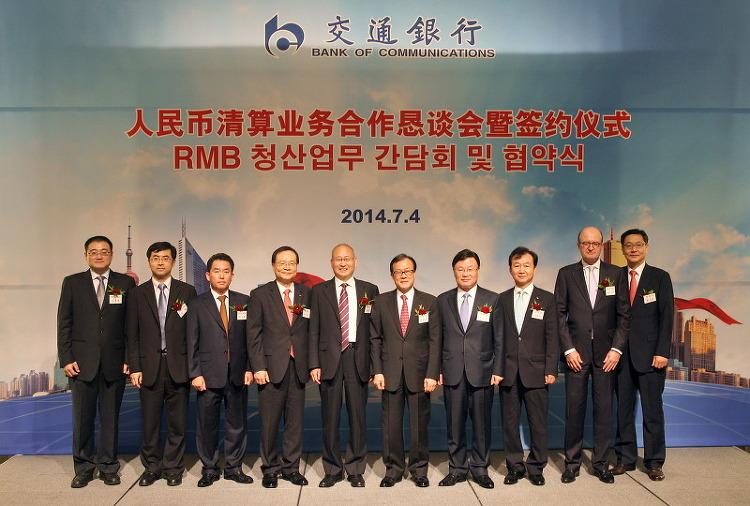 교통은행 서울지점, RMB 청산업무 간담회 및 협약식 개최