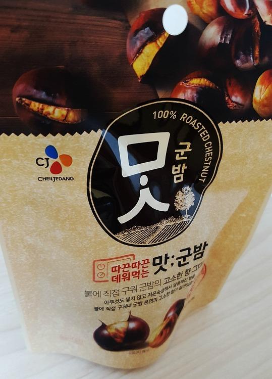 [건강한 간식 추천] 전자레인지에 데워먹는 CJ 맛밤 (군밤) 가격 및 칼로리 (영양성분)