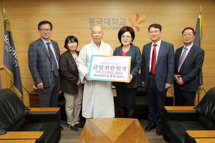 ㈜씨크릿우먼 김영휴 대표 중앙도서관 발전기금 기부