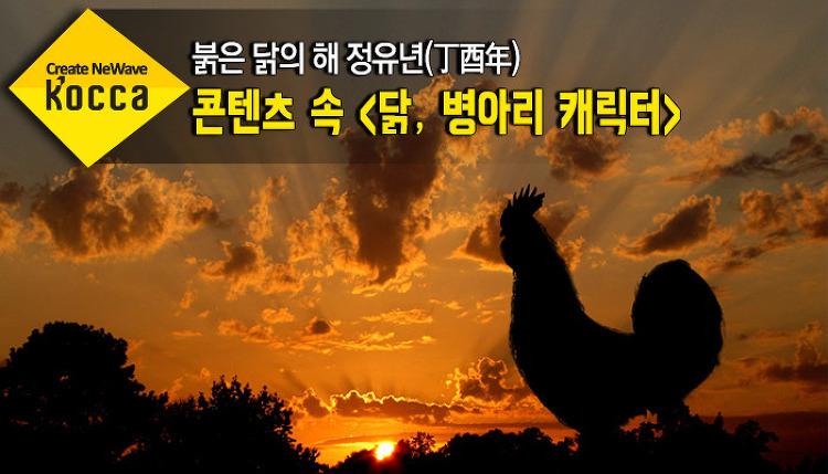붉은 닭의 해 '정유년(丁酉年)'에는 역시 <..