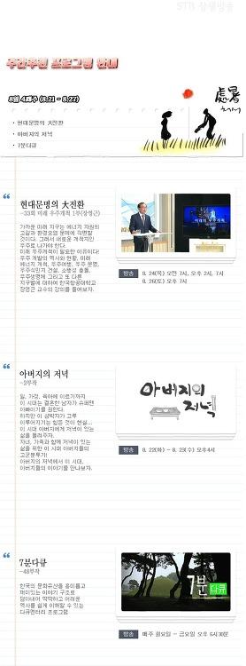 증산도 STB상생방송 2017년 8월 4주차 방송편성표