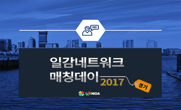 [일감네트워크] 경기 일감매칭데이 리뷰