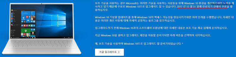 윈도우 10, 무료업그레이드 2017년 종료.