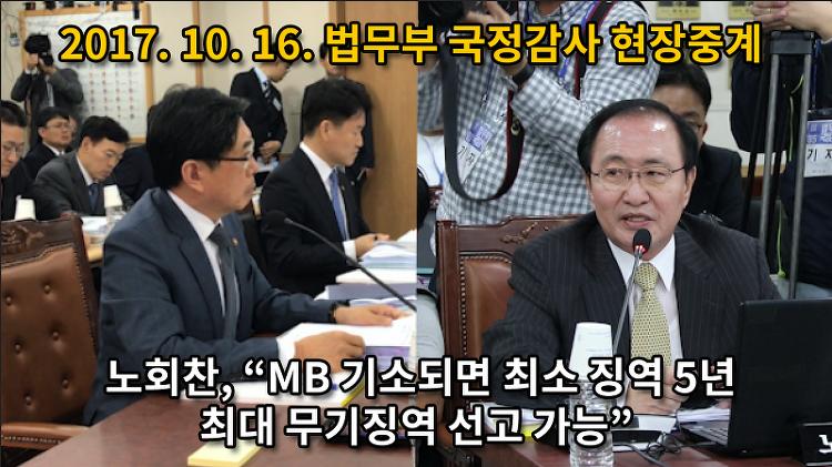 """[국감영상] 노회찬, """"MB 기소되면 최소 징역 5년, 최고.."""