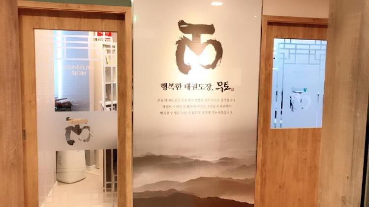 [서초관] 태권도장 무토 서초관 Grand Open