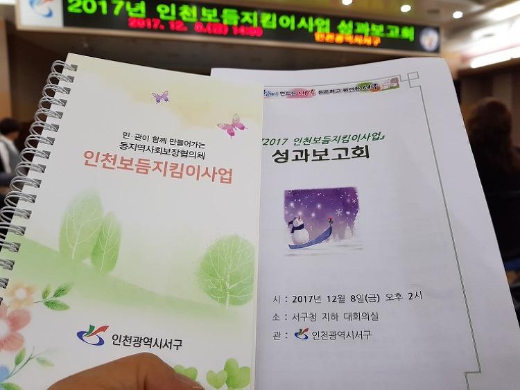 2017 인천보듬지킴이사업 성과보고회!