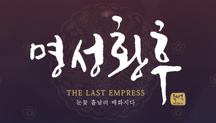 뮤지컬 <명성황후> X 그라폴리오 포스터 공모..