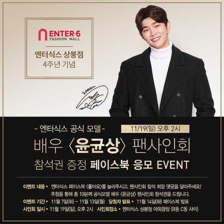엔터식스 상봉점, 배우 윤균상 팬사인회
