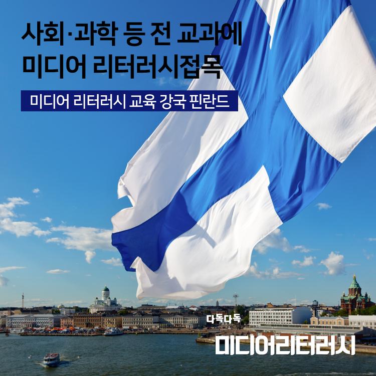 미디어 리터러시 교육 강국 핀란드