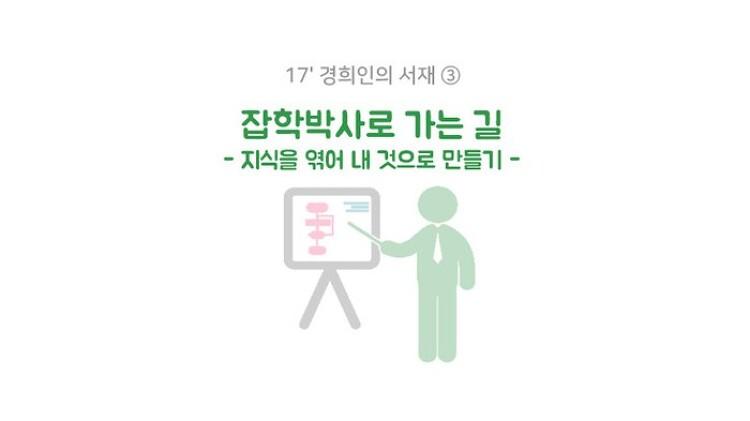 ['17경희인의 서재③] 잡학박사로 가는 길 - 지..