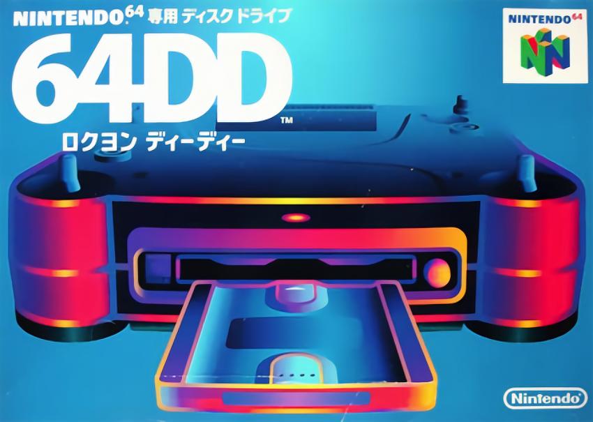 [64DD] 64DD 바이오스