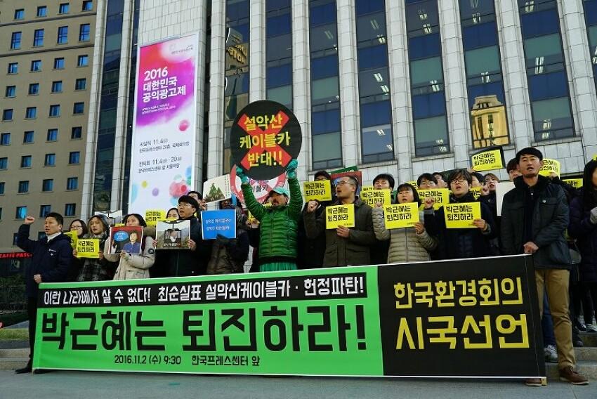 [시국선언] 박근혜는 퇴진하라