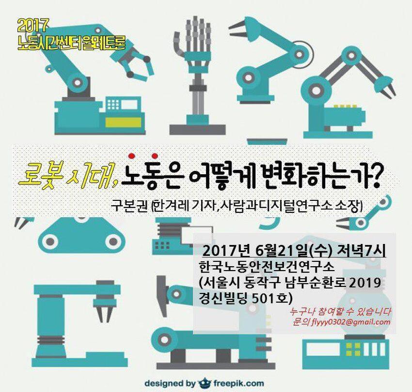 [6/21 월례토론] 로봇시대, 노동은 어떻게 변화하는가?
