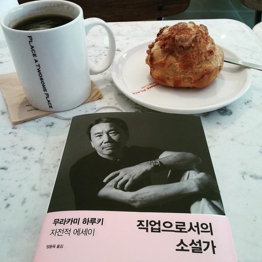 무라카미 하루키의 '직업으로서의 소설가'를 읽고