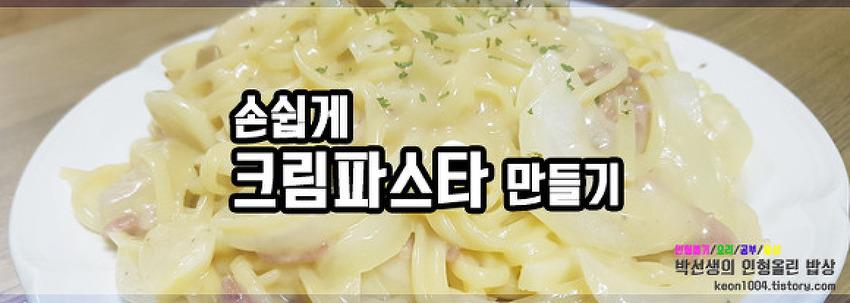[집밥] 간편하게 만들어먹는 크림파스타