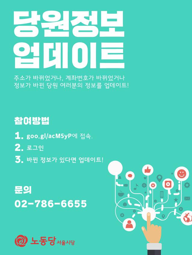 [서울시당] 당원정보 업데이트 사업을 시작합..