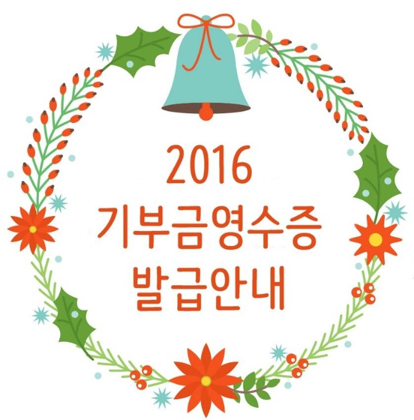 2016년 기부금영수증 발급안내