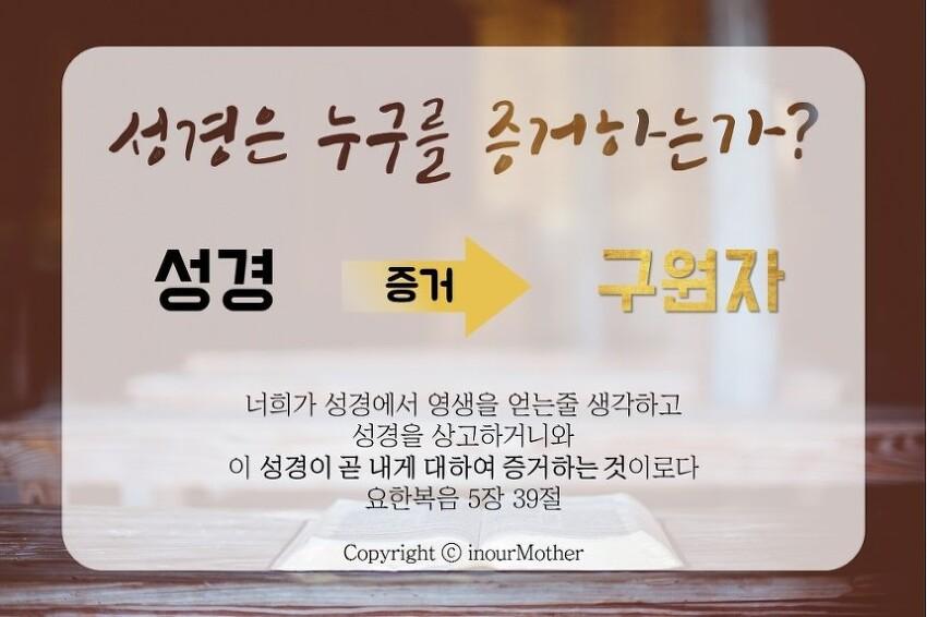 두 번째 임하신 하나님의교회 안상홍님