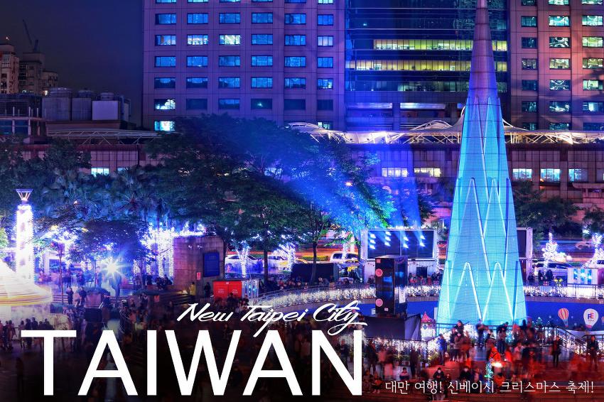 대만 여행! 신베이시 크리스마스 축제