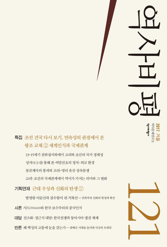 역사비평 통권 121호/ 2017년 겨울호