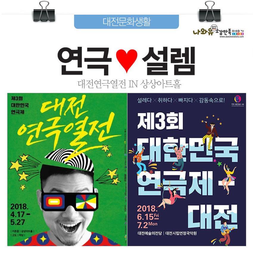 대한민국연극제를 향한 대전연극열전! 상상아트홀 무료공연