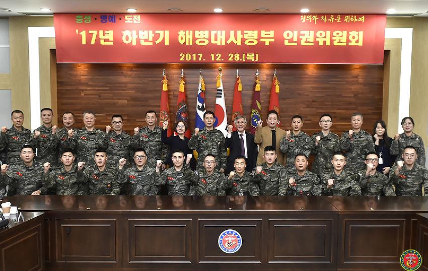 2017년 해병대 후반기 인권 자문위원회 개최 -..