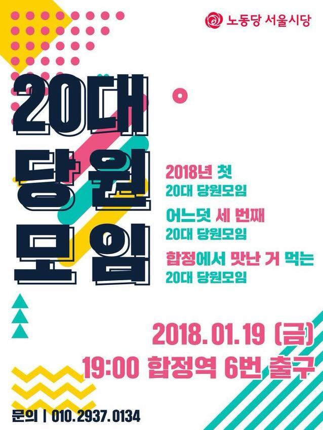 [서울시당] 20대 당원모임 재공지