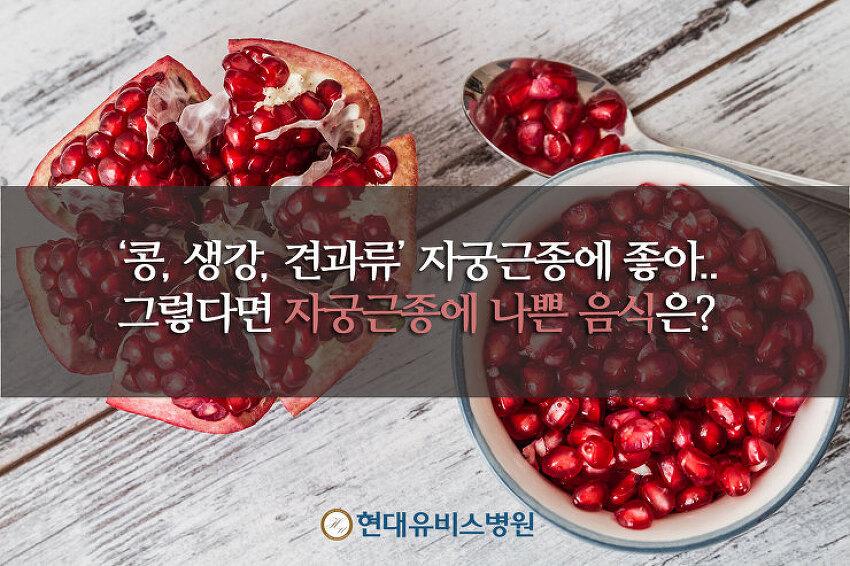 '콩, 생강, 견과류' 자궁근종에 좋아.. 그렇다면 자궁근종에 나쁜 음식은?