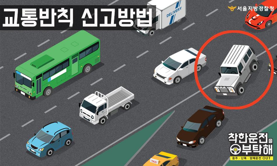 교통반칙 신고방법