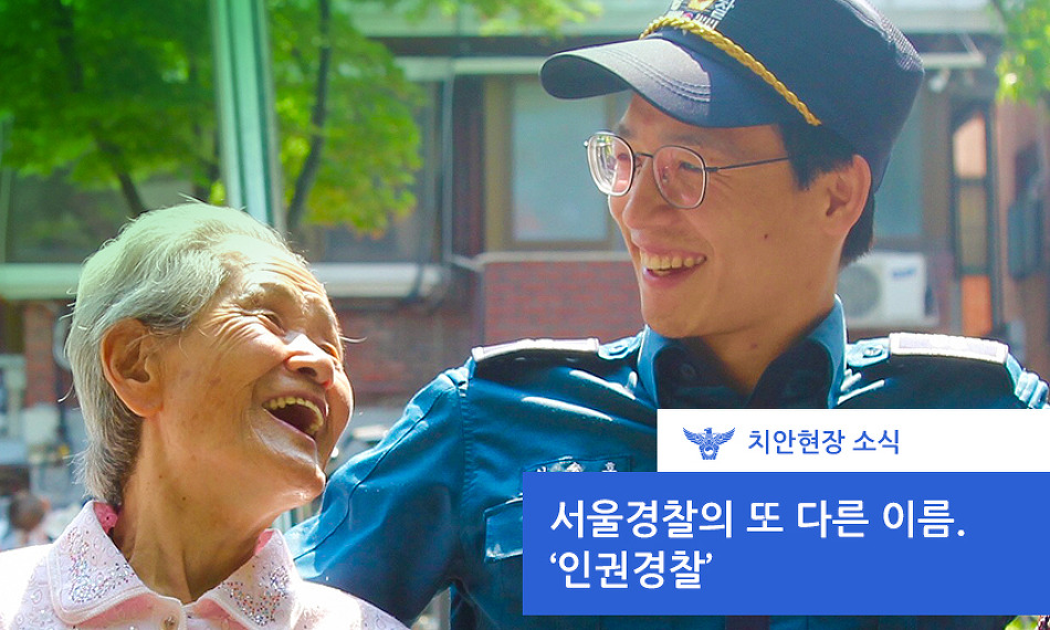 서울경찰의 또 다른 이름 인권경찰 - 수사경찰..