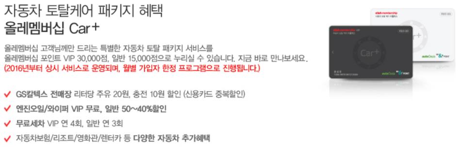 [통신사 포인트] KT 올레 멤버십 포인트 사용하기
