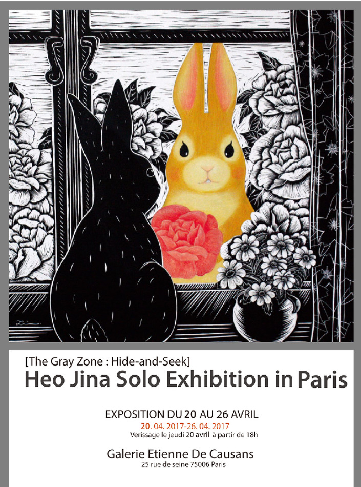 Heo Jina Solo exhibition In Paris