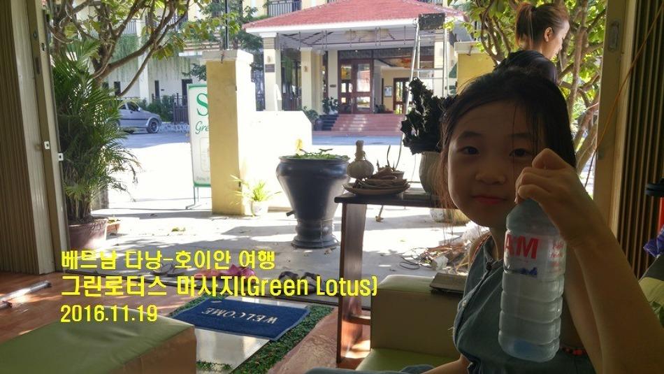 [베트남 다낭-호이안 여행] 가성비 좋은 호이안 마사지_ 그린로터스 마사지샵(Green Lotus)