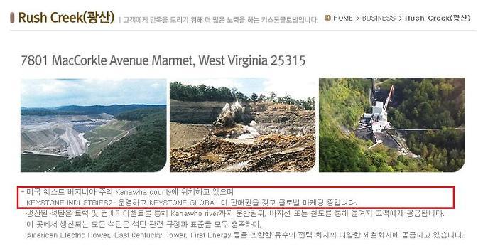 [AFTER]키스톤글로벌 홈페이지 2013년 2월 25일 석탄생산량 삭제