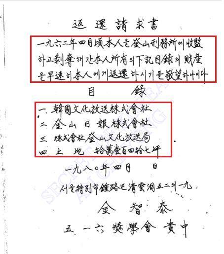 김지태 약탈재산 반환청구서