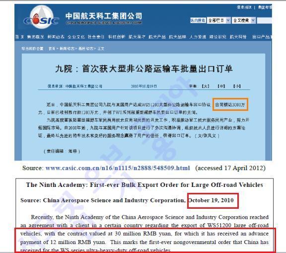 중국, 북한과 이동식미사일발사대 3천만위안에 수주발표