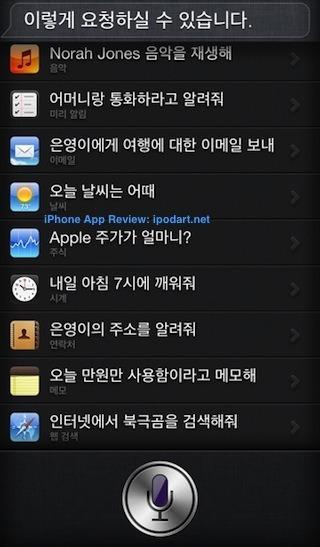 Siri 기본 앱 사용법