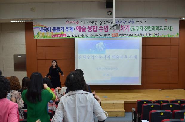 예술교육선도학교 운영 관련 초청강연 (아산 연화초등학교)