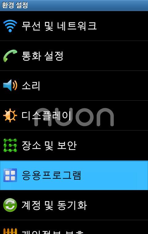 SuperOneClick을 이요한 안드로이드 스마트폰 루팅