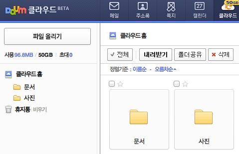 다음 클라우드(Daum Cloud) 1.5.3