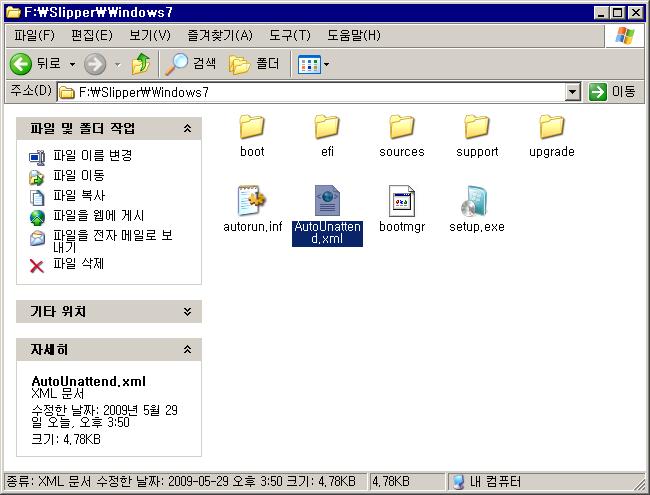 응답 파일(AutoUnattend.xml 파일)을 윈도7 작업 폴더에 복사한 화면